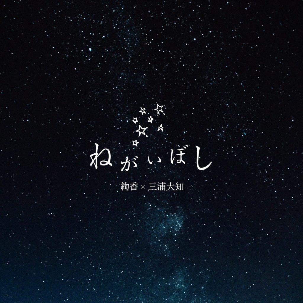 絢香×三浦大知 ねがいぼし