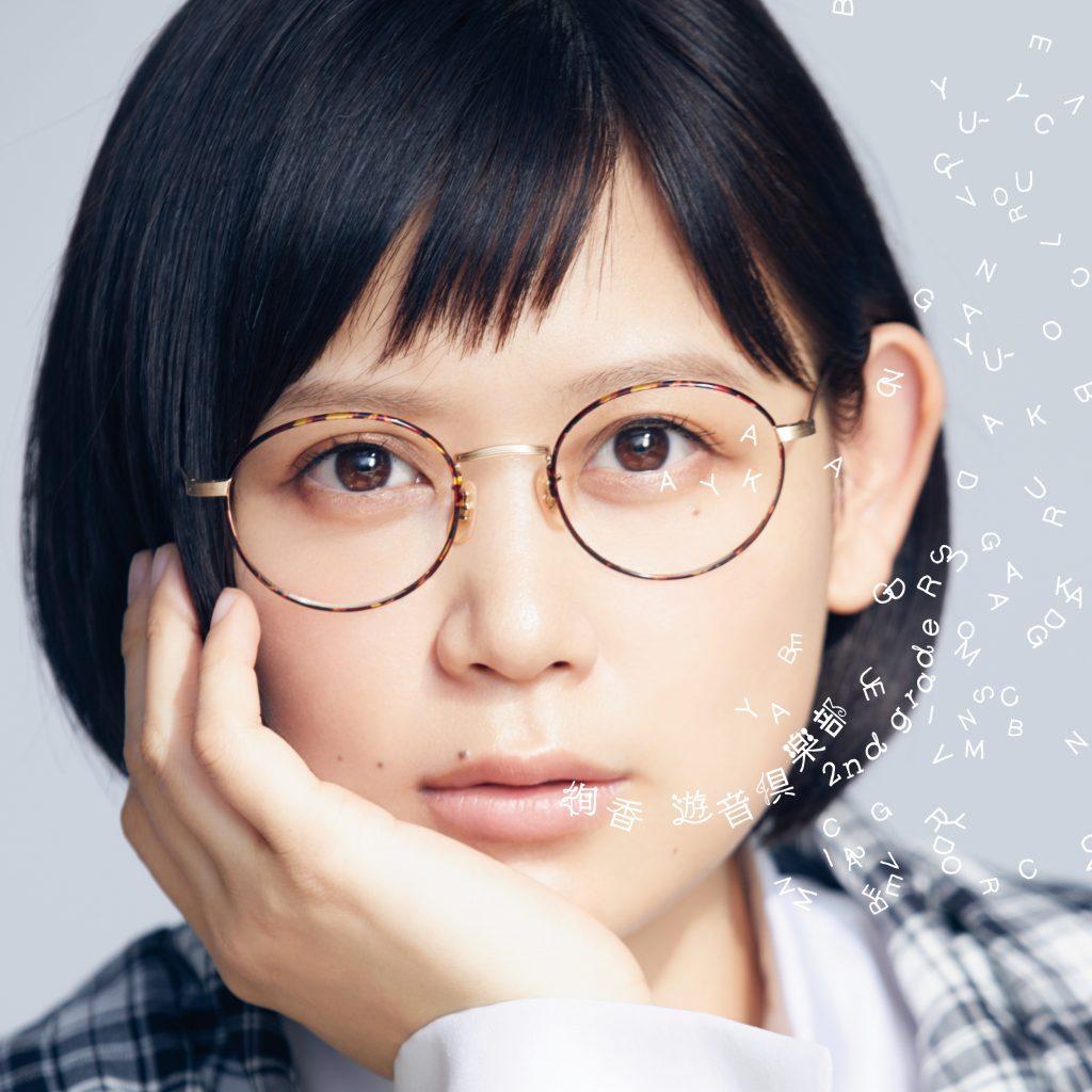 遊音倶楽部〜2nd grade〜